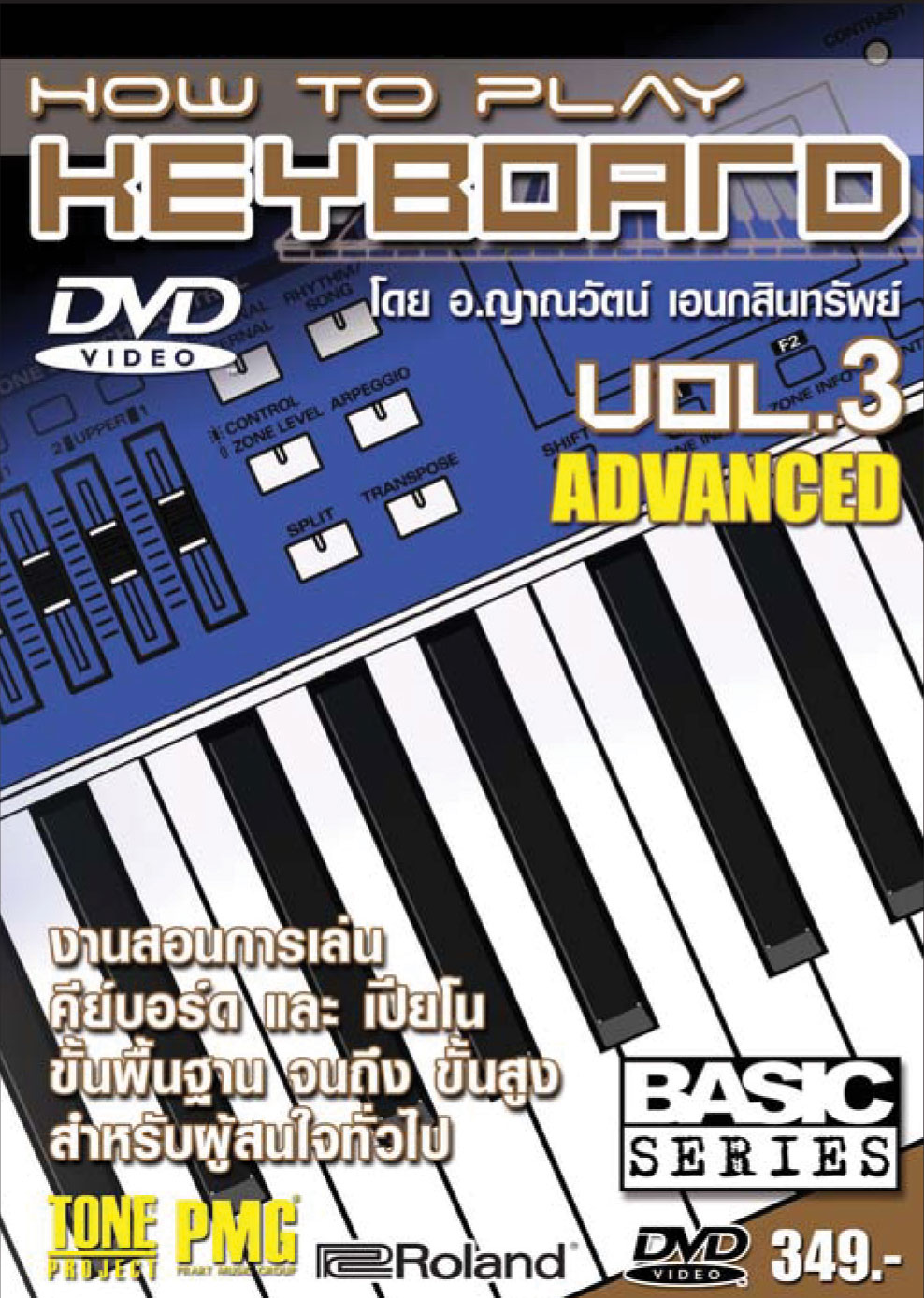 How To Play Keyboard Vol.3 Advance (DVD)