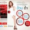 DAVINA ดาวิน่า ผลิตภัณฑ์ลดน้ำหนัก (ช่วยดักจับไขมัน แป้ง และน้ำตาล)
