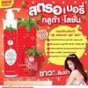 สตรอเบอรี่ กลูต้า โลชั่น บาย ฟูชิ Strawberry Gluta Lotion by Fushi (ผลิตภัณฑ์บำรุงผิวกาย)