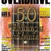 Overdrive Guitar Magazine Issue 167