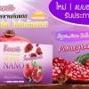 Kawaii Super Nano Collagen Pomegranate แบบกล่อง เป็นซองชงดื่ม