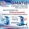 Omatiz Collagen Peptide 100% โอเมทิซ คอลลา เปปไทด์ 50 ซอง