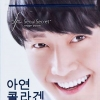Seoul Secret Collagen For men คอลลาเจนเม็ด สำหรับผู้ชาย