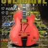 Overdrive Guitar Magazine Issue 195