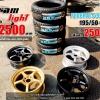 FEDERAL 595 RSR 195/50-15 เส้น 2500 บาท ปกติเส้น 3500