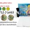 ชุด DIY กลิตเตอร์ แทททู SD 4