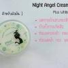 ครีมเทวดา Night Angel Cream (สำหรับผิวมัน) **เนื้อครีมสูตรต้นตำหรับ**