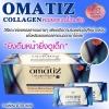 Ometiz Collagen Peptide โอเมทิซ คอลลาเจน เพียว100%