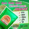LADA Aura Body Mask มาร์คผิวขาววิตามินซี