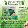 ครีมชุดสาหร่าย Seaweed Aura Set by Pretty Skincare