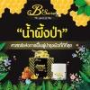 ครีมน้ำผึ้งป่า B'secret
