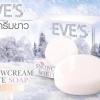 ขายสบู่ครีมขาว EVE's SNOWCREAM WHITE SOAP