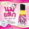 นมแตก งามพริ้ง ohh milk oil (วิตามินน้ำนม)