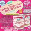 Nano Collagen Pure 280,000 mg. By Yuine ผิวขาวเด้ง มีออร่า
