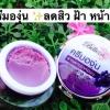 ครีมองุ่น เบลเลซ่า Belleza Grape Cream
