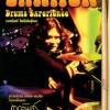 Ekamun Drums Experience (DVD)