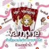 Mayziio Vampire หัวเชื้อแวมไพร์ สูตร PH Balance