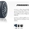 TOYO PROXES C1S 235/60R16 เส้น 5000 บาท