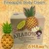 ครีมสับปะรด Pineapple Body Cream by Sabu (ครีมสับปะรดผิวขาวใส)