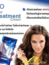 super Treatment Cream 24 ซอง ยกกล่อง 250 บาท