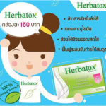 Herbatox สมุนไพรแก้ท้องผูก ลดหน้าท้อง Herbatox constipation herbal pills