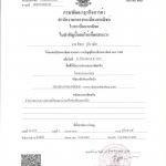 เว็บไซต์ได้จดทะเบียนพาณิชย์พาเล็กทรอนิคถูกต้องตามกฏหมาย