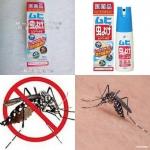 Muhi Spray กันยุง size 60 ml ราคา 350 บาท