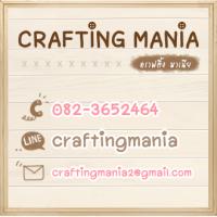 ร้านCrafting Mania