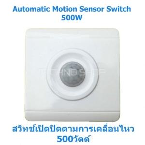 สวิตช์เปิดปิดตามการเคลื่อนไหว 500W Motion Sensor Switch