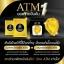 สบู่เพชรทองคำ ATM thumbnail 4