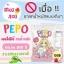 PEPO พีโป้ ลดน้ำหนัก by mayziio thumbnail 5