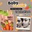 เบบี้แครอทครีม Baby Carrot Cream thumbnail 7