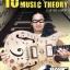 10 Day Music Theory (VCD) thumbnail 1