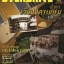 Overdrive Guitar Magazine issue 211 thumbnail 1