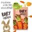 เบบี้แครอทครีม Baby Carrot Cream thumbnail 3
