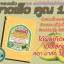 LADA SCRUB VITAMIN C ลดาสครับ ไวท์เทนนิ่ง วิตามินซี thumbnail 3