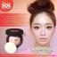แป้งดินน้ำมัน Ver.88 BOUNCE UP PACT หน้าเด้ง กันน้ำ กันเหงื่อ (MADE IN KOREA) thumbnail 1