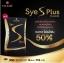 Sye S plus ซายเอสพลัส BY เชียร์ ลดน้ำหนักสูตรใหม่ thumbnail 3