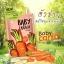เบบี้แครอทครีม Baby Carrot Cream thumbnail 2