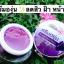 ครีมองุ่น เบลเลซ่า Belleza Grape Cream thumbnail 1