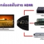 HDMI Switch กล่องสลับสาย HDMI 4K thumbnail 1