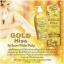 เซรั่มไฮโซทองคำ Gold Hiso Body Serum thumbnail 1