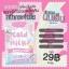กันแดดนมเย็น Clod Milk Sunscreen SPF 50 PA+++ thumbnail 4
