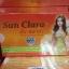 ซันคลาร่า Sun Clara (กล่องส้ม) thumbnail 1
