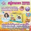 Tanaka Soap Qse สบู่ทานาคา By Sammy Princess