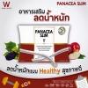 PANACEA SLIM (W PLUS) พานาเซียสลิม ดับบลิวพลัส ลดน้ำหนัก
