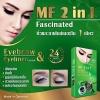 เขียนคิ้ว+อายไลน์เนอร์ใน 1 เดียว MF 2 in 1 Eyebrow & Eyeliner