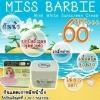 MISS BARBIE WINK WHITE SPF60 PA+++ กันแดดหน้าวิ้ง สูตรหน้าหน้าฉ่ำวาว