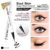 Soulskin Super Black Eyeliner อายไลเนอร์ โซสกิล