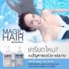 Magic Hair by FonnFonn แก้ปัญหาผมร่วง ผมบาง